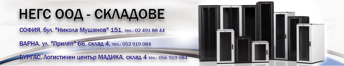 НЕГС ООД е партньор и дистрибутор на водещи компании в областта на мрежовите компоненти. Три склада в София, Варна и Бургас са отворени за Вас.